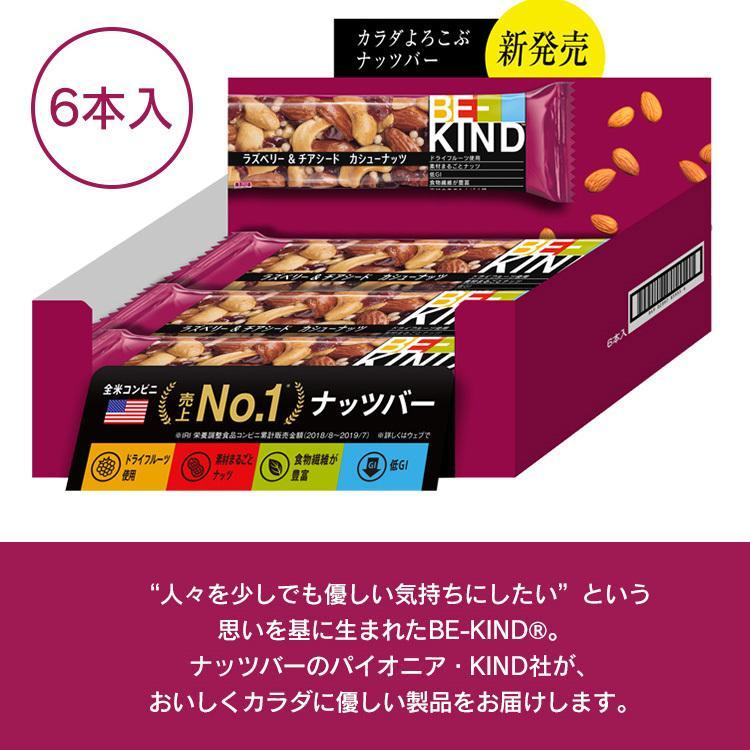 BE-KIND ナッツバー 6本 まとめ買い ビーカインド バー バランス 栄養 ラズベリー チアシード カシューナッツ ラズベリー&チアシード  (D) kodawari-y 04