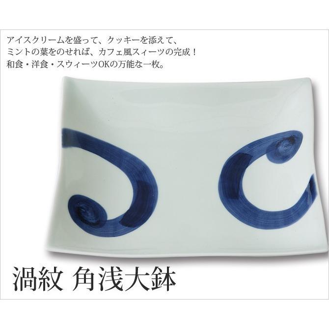 かわいい おしゃれ 磁器 波佐見焼 渦紋 角浅大鉢 :199436142:こだわり ...