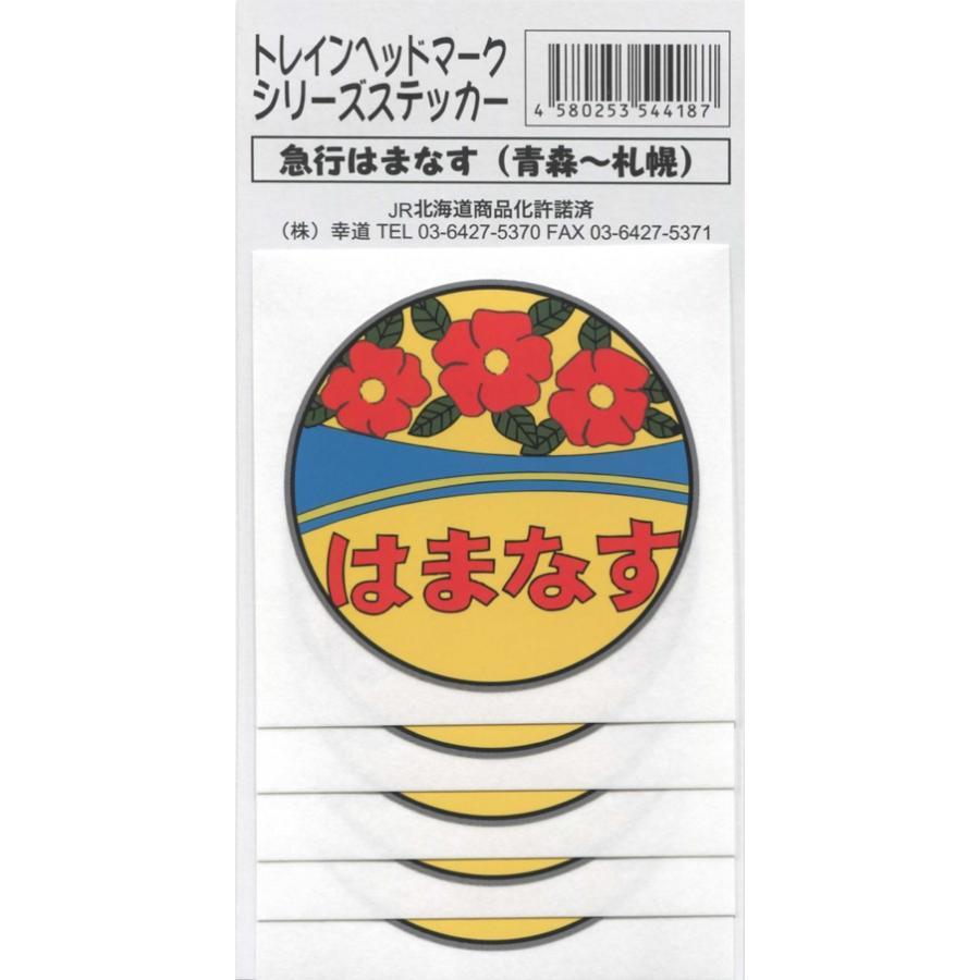 はまなす ヘッドマーク ステッカー 5枚入り kodo-goods-store 02