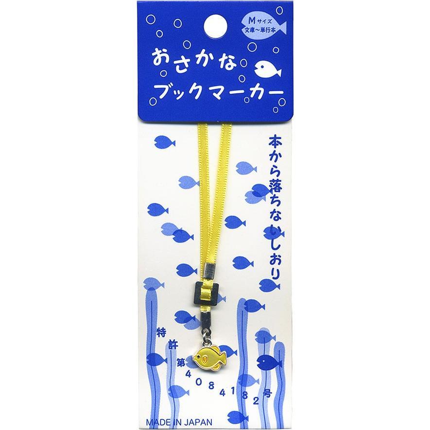 幸道 〈 おさかな ブックマーカー キイロハギ 〉おさかな シリーズ|kodo-goods-store|02