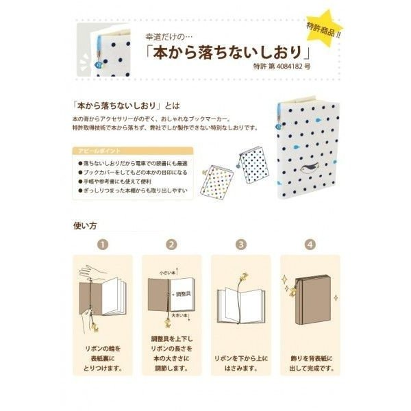 幸道 〈 おさかな ブックマーカー パープル タン 〉おさかな シリーズ kodo-goods-store 03