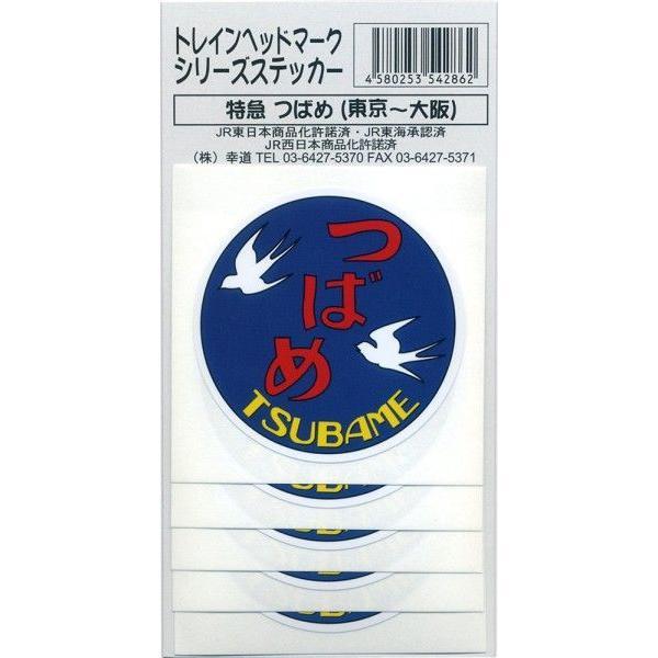 つばめ ヘッドマーク ステッカー 5枚入り|kodo-goods-store|02
