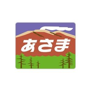 あさま ヘッドマーク ステッカー 5枚入り kodo-goods-store