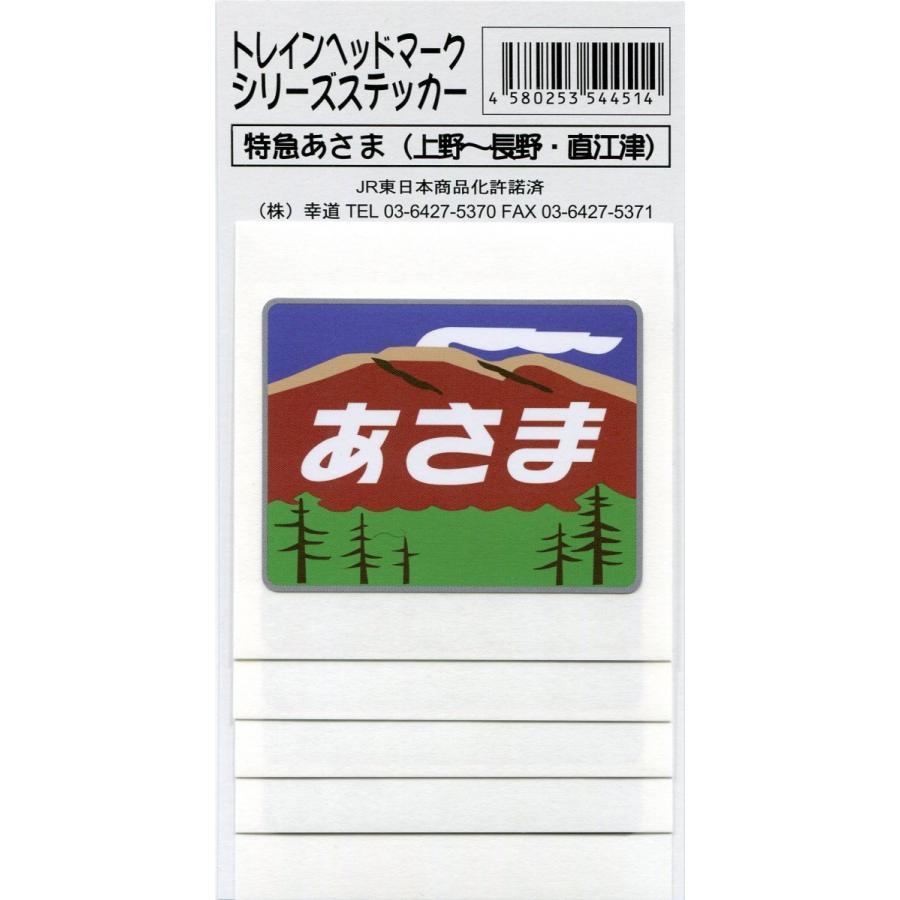 あさま ヘッドマーク ステッカー 5枚入り kodo-goods-store 02