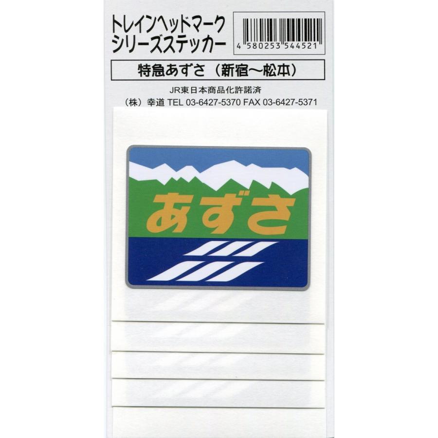 あずさ ヘッドマーク ステッカー 5枚入り|kodo-goods-store|02
