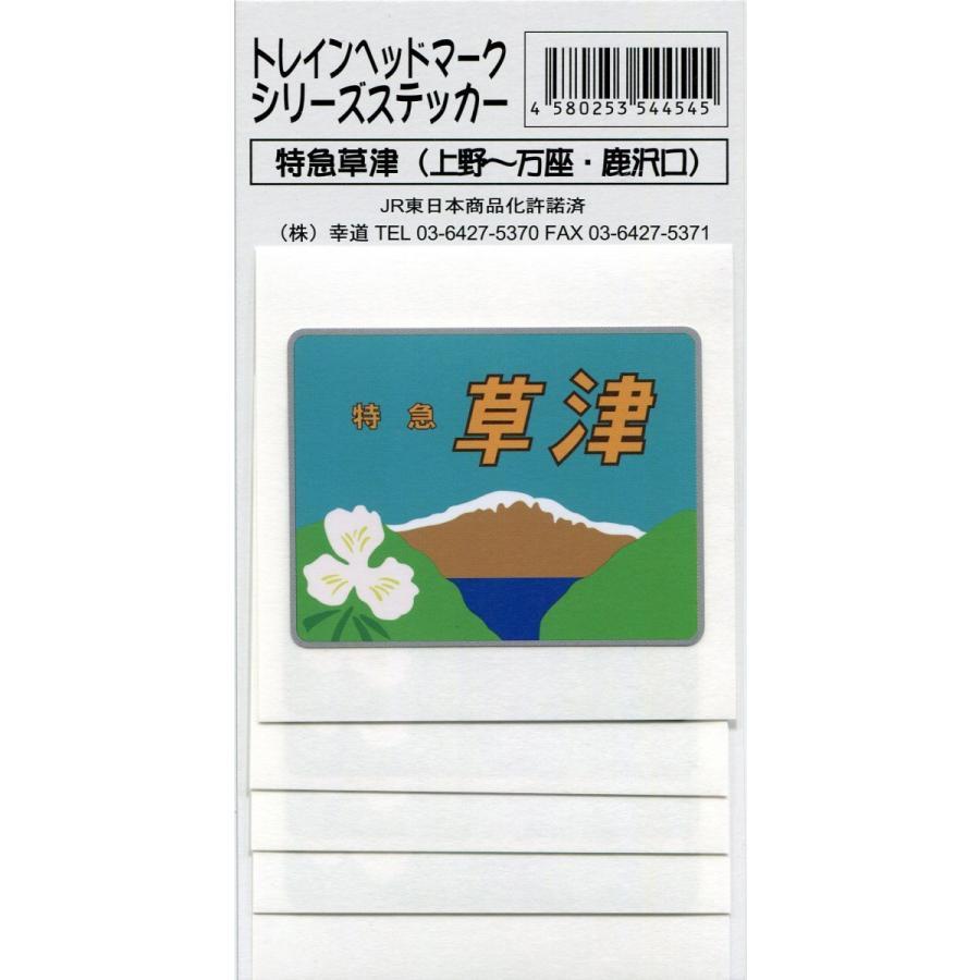 草津 ヘッドマーク ステッカー 5枚入り|kodo-goods-store|02