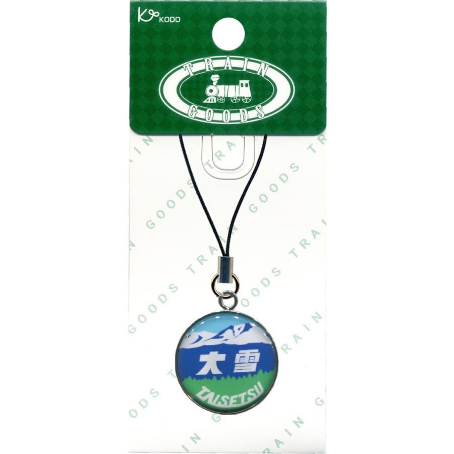 大雪  メタル ストラップ kodo-goods-store 02