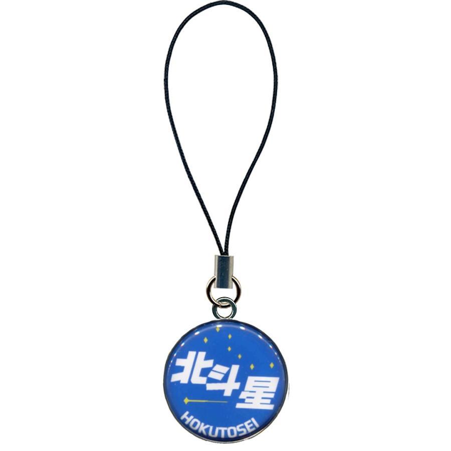 北斗星 メタル ストラップ|kodo-goods-store