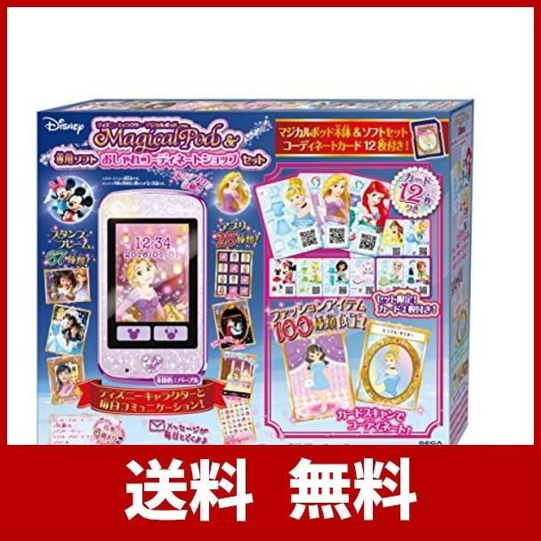 ディズニー キャラクター Magical Pod マジカルポッド&専用ソフト おしゃれコーディネートショップセット カード12枚付き!
