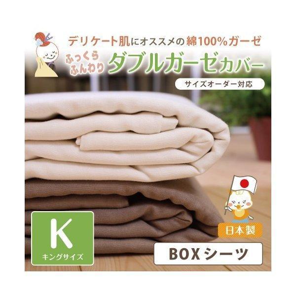 ボックスシーツ/キングサイズ/綿100%/BOXシーツ/ダブルガーゼ/サイズ直し/おすすめ