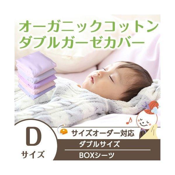 ボックスシーツ/ダブルサイズ/綿100%/BOXシーツ/オーガニックコットン/サイズオーダー/かわいい