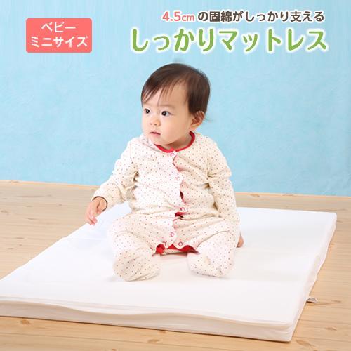 ●日本正規品● ベビー布団 ミニ 敷きマットレス 4.5cm厚のミニベビーマットレス 60×90cm 日本製 送料無料 激安 お買い得 キ゛フト