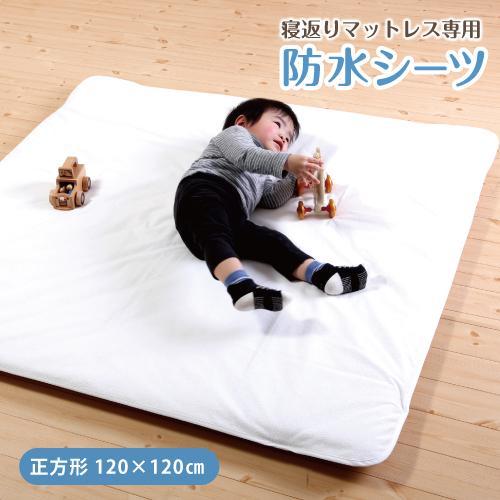 おねしょシーツ 2020A/W新作送料無料 人気商品 子供 寝返りマットレス専用 ゴム付 洗える防水シーツ 120×120cm