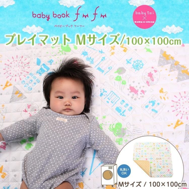 ベビー プレイマット チープ 子供用 Mサイズ お値打ち価格で book 100×100cm fu baby