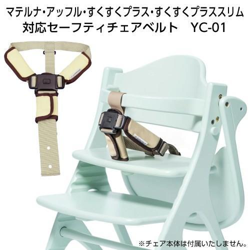ベビーチェア 日本最大級の品揃え セーフティチェアベルトYC-01 大和屋 すくすくプラス対応 公式通販 マテルナ アッフル