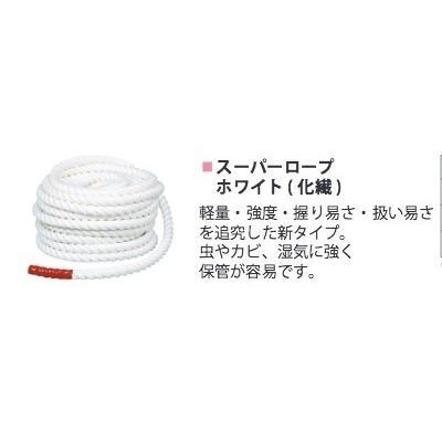 スーパー綱引きロープ 白 太さ45mm×長さ40m 高校 一般用 約60人前後 軽量 強度 握りやすい 保管も楽 運動会 保育学校用品