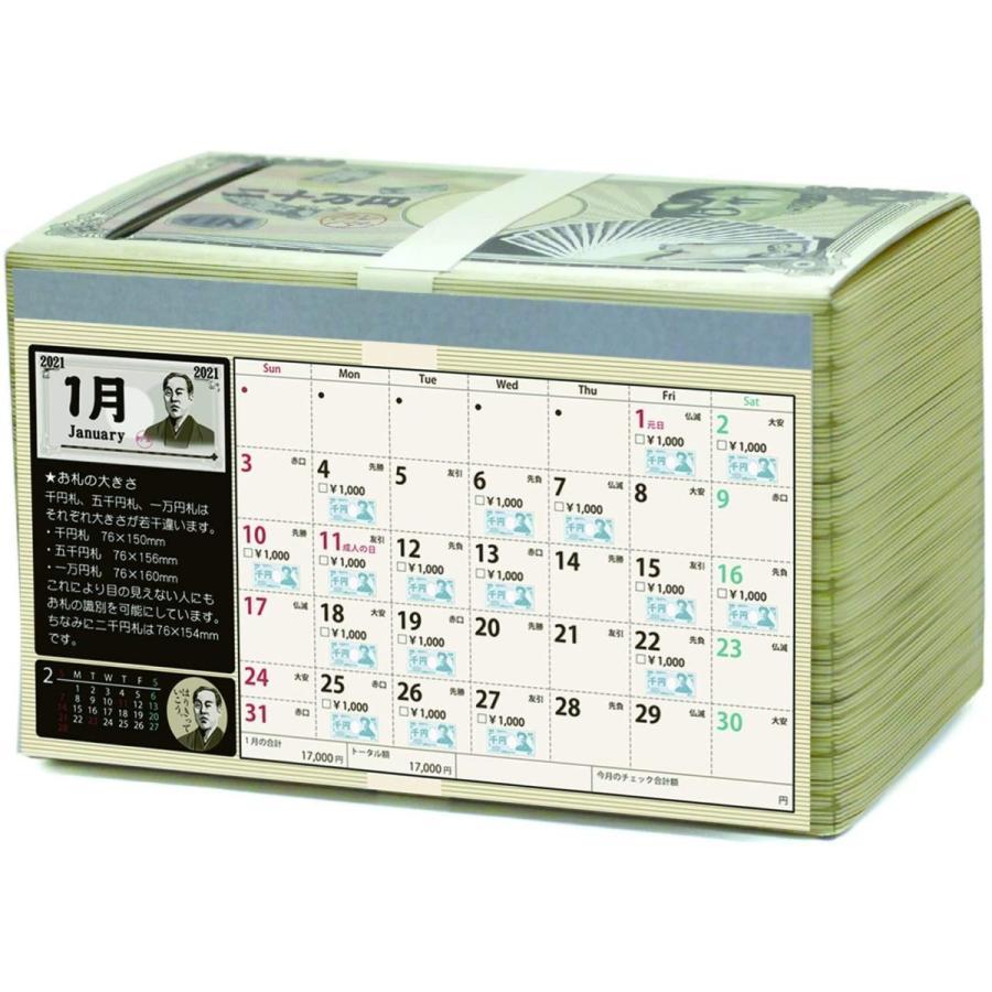 アルタ 2021年 カレンダー 20万円貯まるカレンダー 札束貯金型 CAL21007 送料無料|kodomozakkakodama