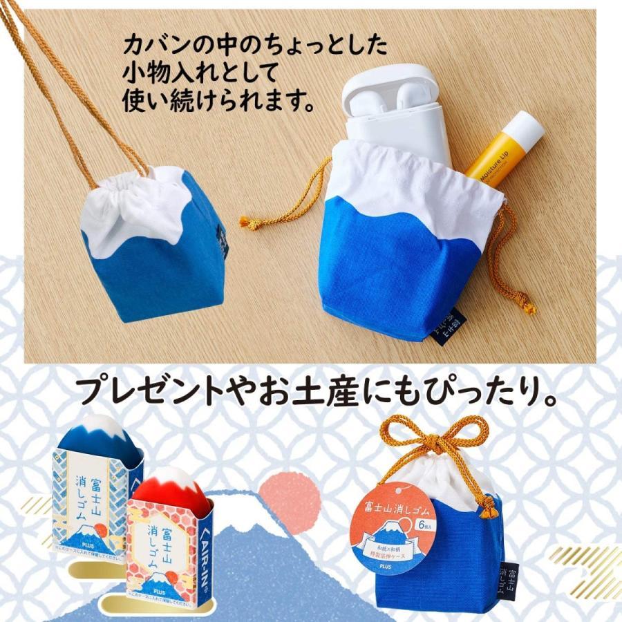 プラス 消ゴム エアイン富士山消しゴム 限定 巾着袋仕様 富士包 ER-100AIF-6P 36594 送料無料|kodomozakkakodama|03