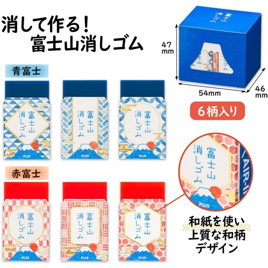 プラス 消ゴム エアイン富士山消しゴム 限定 巾着袋仕様 富士包 ER-100AIF-6P 36594 送料無料|kodomozakkakodama|04