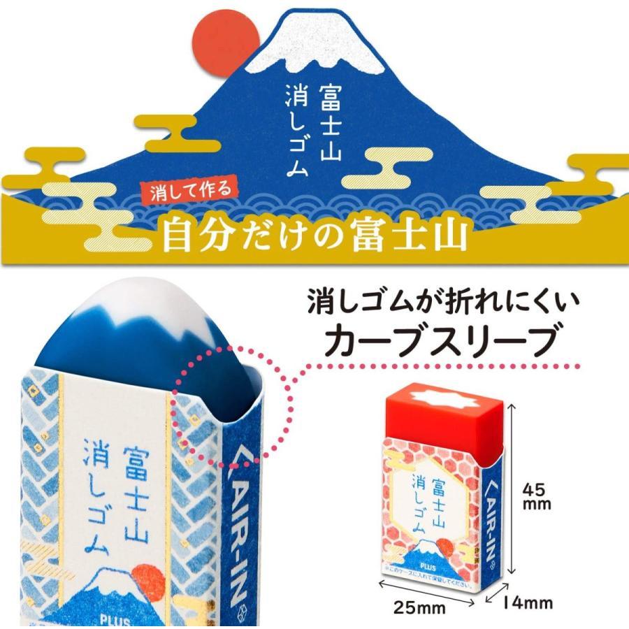 プラス 消ゴム エアイン富士山消しゴム 限定 巾着袋仕様 富士包 ER-100AIF-6P 36594 送料無料|kodomozakkakodama|07