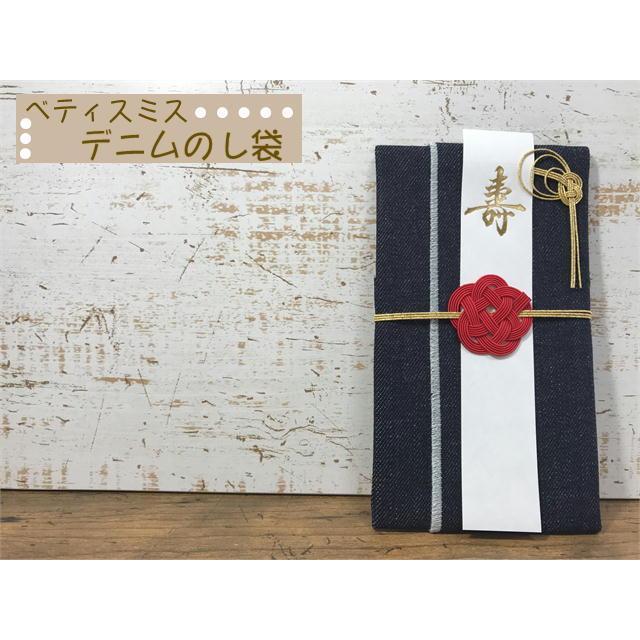 限定特価 ベティスミス デニム お気にいる のし袋 祝儀袋 金封 送料無料 結婚祝 KOMO-282