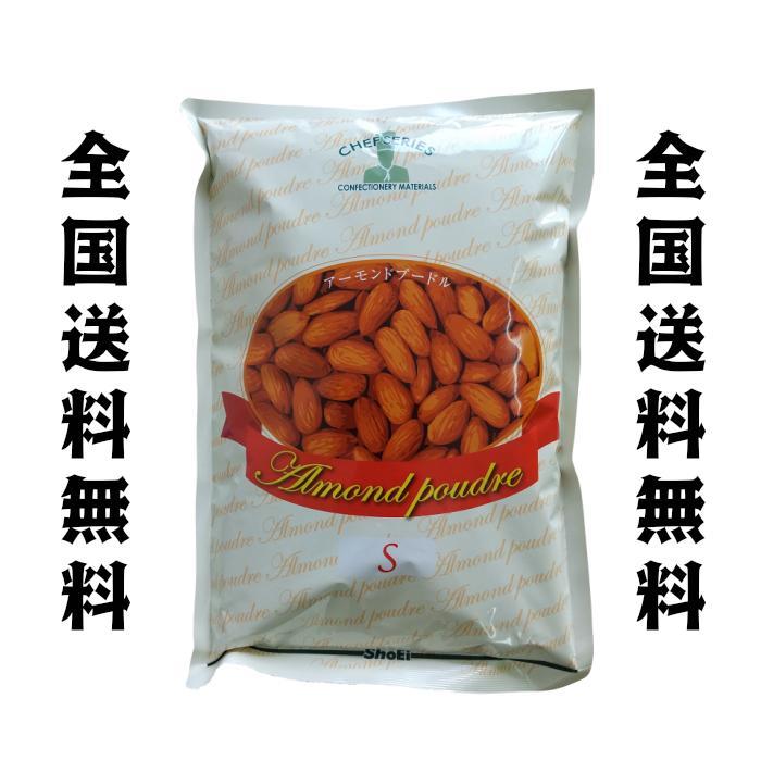 お中元 アーモンドプードル 皮なし S-301 正栄食品工業 日本正規代理店品 1Kg
