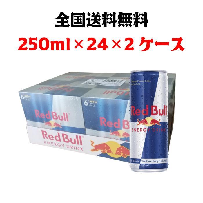 レッドブル red bull NEW売り切れる前に☆ 贈答品 エナジードリンク 250ml×24本×2ケース