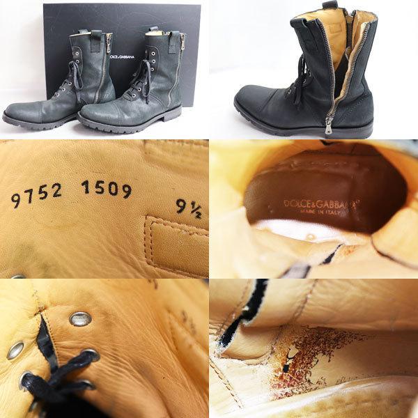 DOLCE & GABBANA ドルチェ&ガッバーナ ドルガバ 9752 1509 メンズブーツ コマンドブーツ ブラック サイズ9 1/2 日本サイズ約27.5cm /中古/質屋出店|koera|03