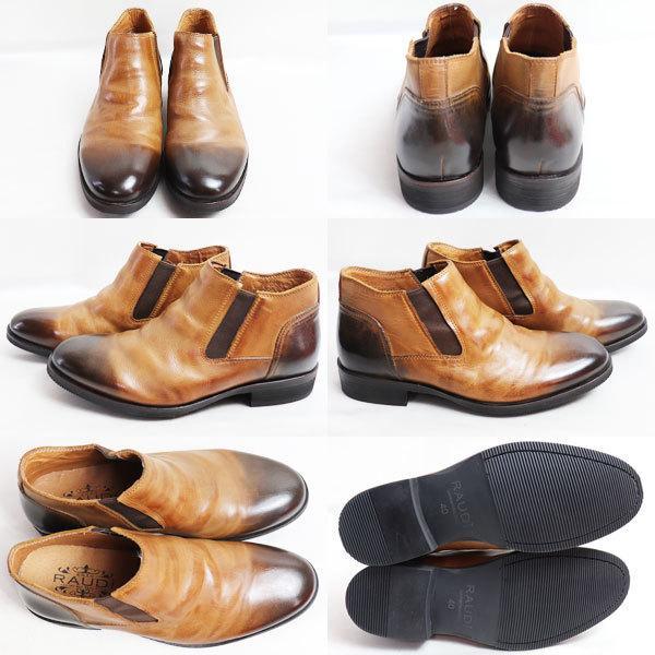 ラウディ RAUDi サイドゴアブーツ男性靴 R-91213 40 ブラウン 約25.5cm/中古/極美品/質屋出店 koera 02
