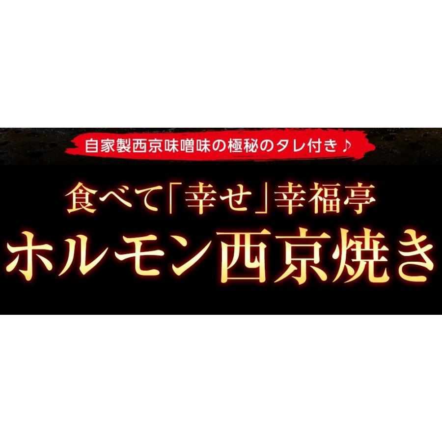 ホルモン 焼肉 ホルモン焼き お取り寄せグルメ うちホル 肉 BBQ 牛ホルモン 国産牛 大トロ ホルモン 400g(4〜5人前) 自家製みそ kofukutei 02