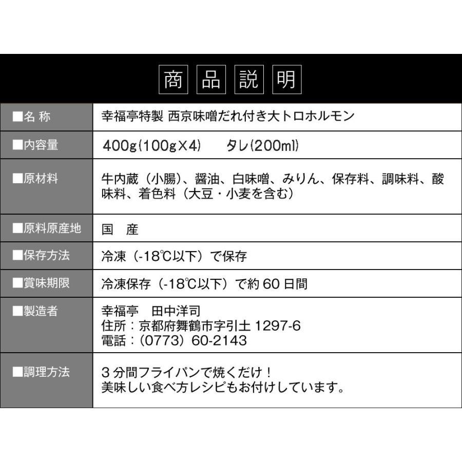 ホルモン 焼肉 ホルモン焼き お取り寄せグルメ うちホル 肉 BBQ 牛ホルモン 国産牛 大トロ ホルモン 400g(4〜5人前) 自家製みそ kofukutei 21