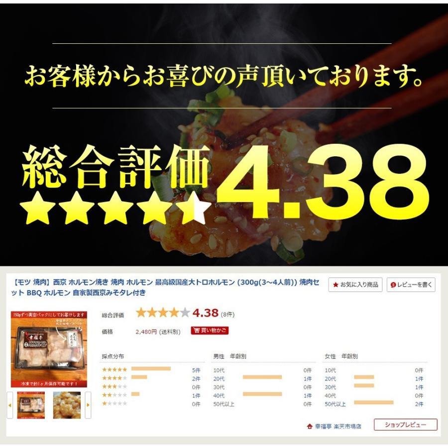 ホルモン 焼肉 ホルモン焼き お取り寄せグルメ うちホル 肉 BBQ 牛ホルモン 国産牛 大トロ ホルモン 400g(4〜5人前) 自家製みそ kofukutei 06