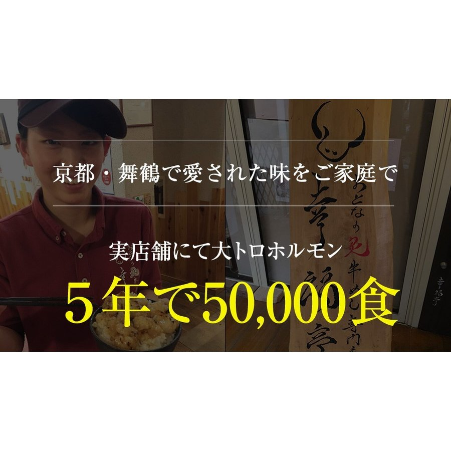 ホルモン 焼肉 ホルモン焼き お取り寄せグルメ うちホル 肉 BBQ 牛ホルモン 国産牛 大トロ ホルモン 400g(4〜5人前) 自家製みそ kofukutei 08