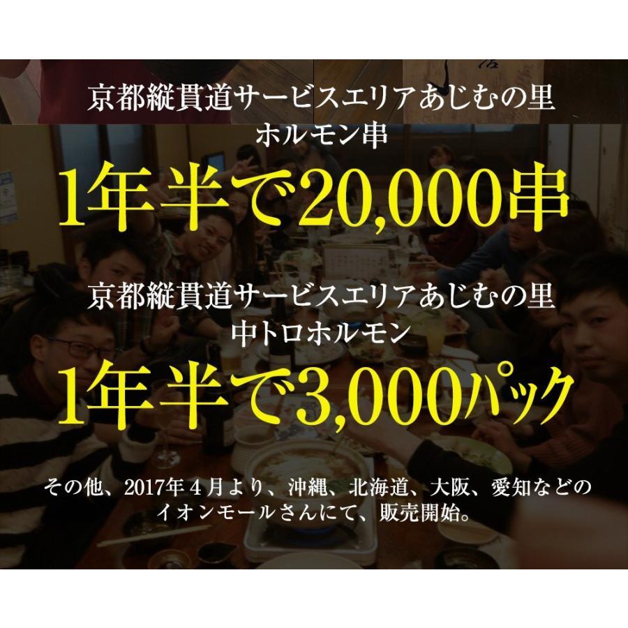 ホルモン 焼肉 ホルモン焼き お取り寄せグルメ うちホル 肉 BBQ 牛ホルモン 国産牛 大トロ ホルモン 400g(4〜5人前) 自家製みそ kofukutei 09