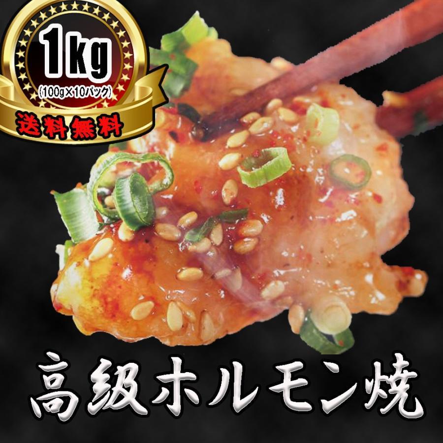 ホルモン 焼肉 焼き肉 ホルモン焼き お取り寄せグルメ ギフト うちホル 肉 牛肉 シマチョウ 中トロ ホルモン 1kg  自家製西京 味噌たれ|kofukutei