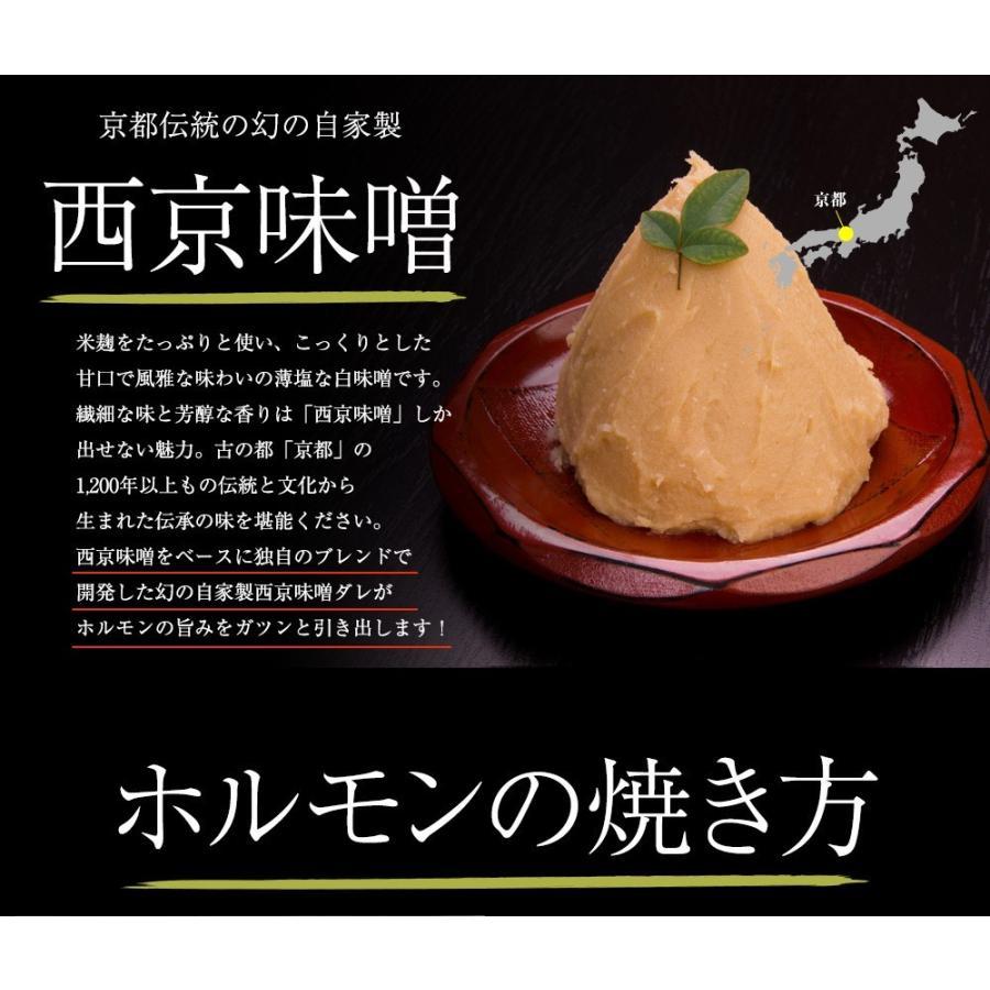 ホルモン 焼肉 焼き肉 ホルモン焼き お取り寄せグルメ ギフト うちホル 肉 牛肉 シマチョウ 中トロ ホルモン 1kg  自家製西京 味噌たれ|kofukutei|12