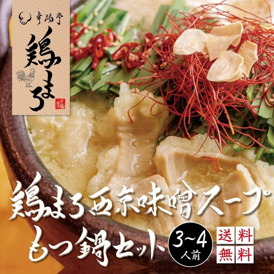 もつ鍋 取り寄せ ギフト もつ鍋セット 400g (3〜4人前) お取り寄せグルメ肉 牛肉 ホルモン ホルモン鍋  鍋セット 味噌 もつ鍋スープ|kofukutei