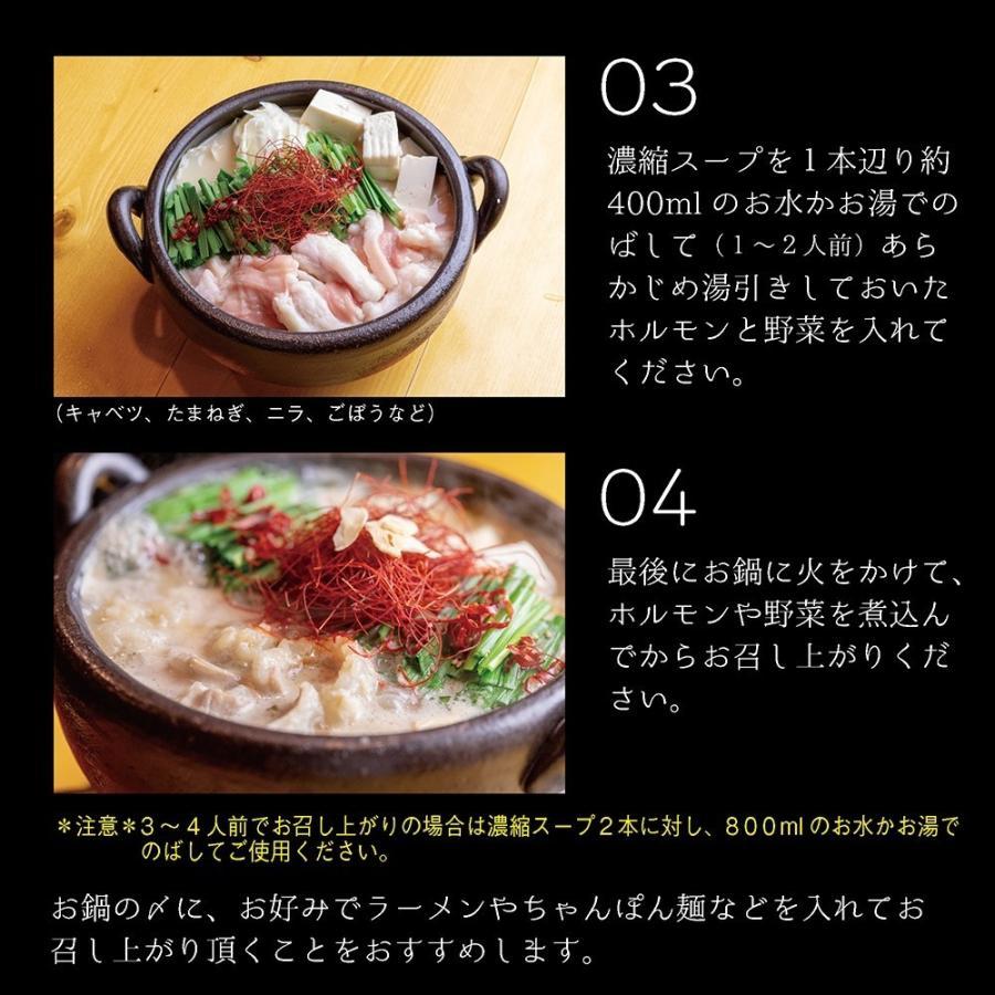 もつ鍋 取り寄せ ギフト もつ鍋セット 400g (3〜4人前) お取り寄せグルメ肉 牛肉 ホルモン ホルモン鍋  鍋セット 味噌 もつ鍋スープ|kofukutei|11