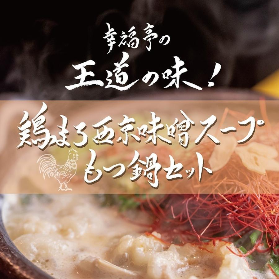 もつ鍋 取り寄せ ギフト もつ鍋セット 400g (3〜4人前) お取り寄せグルメ肉 牛肉 ホルモン ホルモン鍋  鍋セット 味噌 もつ鍋スープ|kofukutei|04