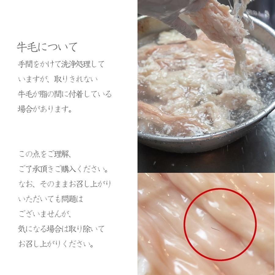 もつ鍋 取り寄せ ギフト もつ鍋セット 400g (3〜4人前) お取り寄せグルメ肉 牛肉 ホルモン ホルモン鍋  鍋セット 味噌 もつ鍋スープ|kofukutei|09