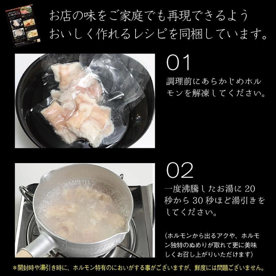 もつ鍋 取り寄せ ギフト もつ鍋セット 400g (3〜4人前) お取り寄せグルメ肉 牛肉 ホルモン ホルモン鍋  鍋セット 味噌 もつ鍋スープ|kofukutei|10