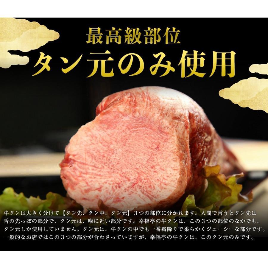 牛タン 厚切り 焼肉 肉 ギフト BBQ ステーキ 高級 牛肉  お取り寄せグルメ 厚切り牛タン500g(5〜6人前) 特製 塩だれ 付き|kofukutei|06