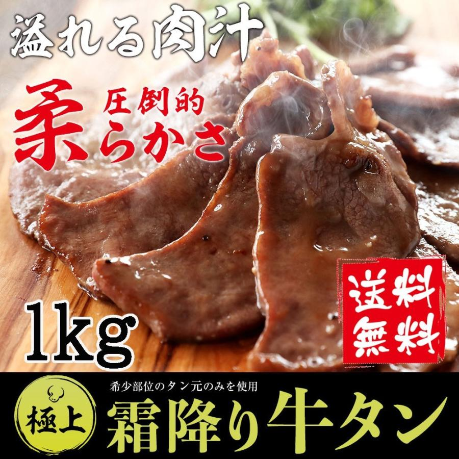 牛タン 1kg 厚切り 焼肉 肉 gギフト BBQ ステーキ  牛肉 霜降り牛タン1kg 特製 塩だれ 付きお取り寄せグルメ|kofukutei