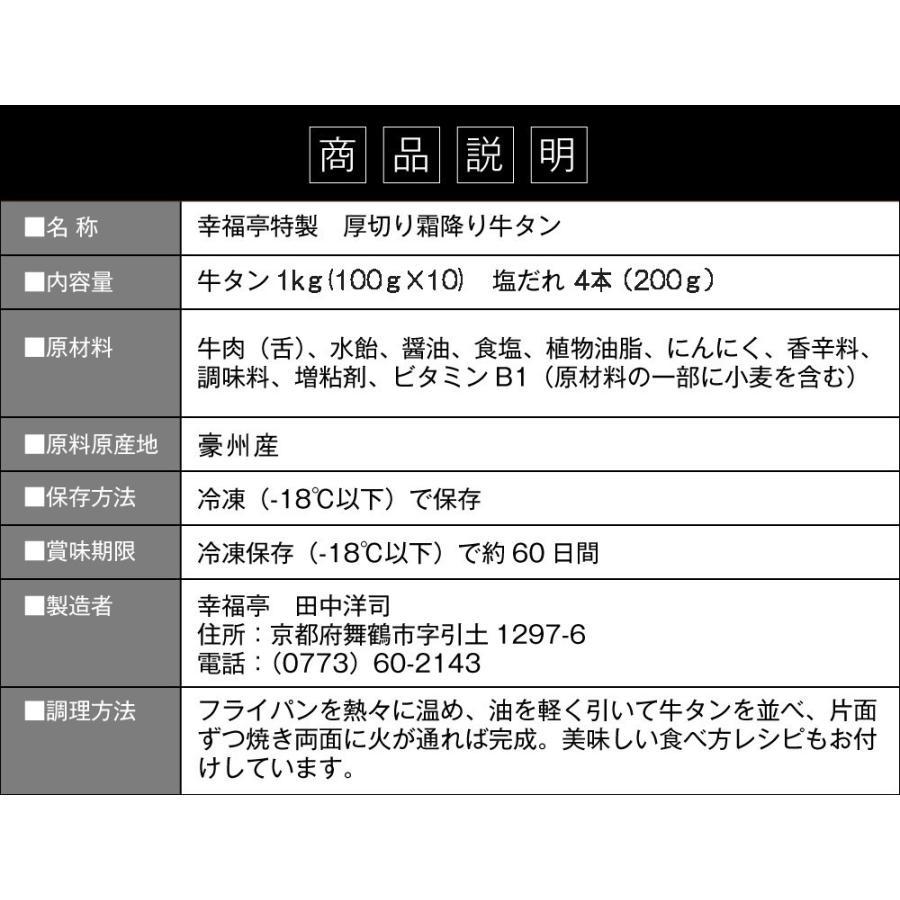 牛タン 1kg 厚切り 焼肉 肉 gギフト BBQ ステーキ  牛肉 霜降り牛タン1kg 特製 塩だれ 付きお取り寄せグルメ|kofukutei|11