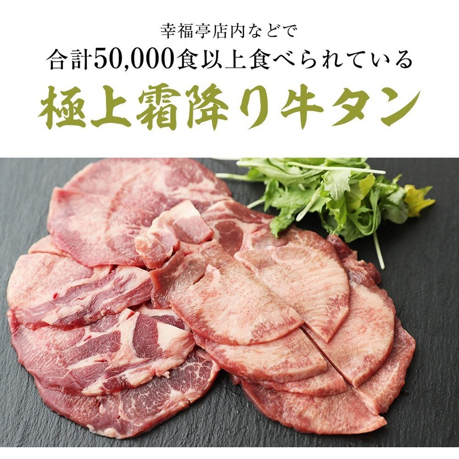 牛タン 1kg 厚切り 焼肉 肉 gギフト BBQ ステーキ  牛肉 霜降り牛タン1kg 特製 塩だれ 付きお取り寄せグルメ|kofukutei|03