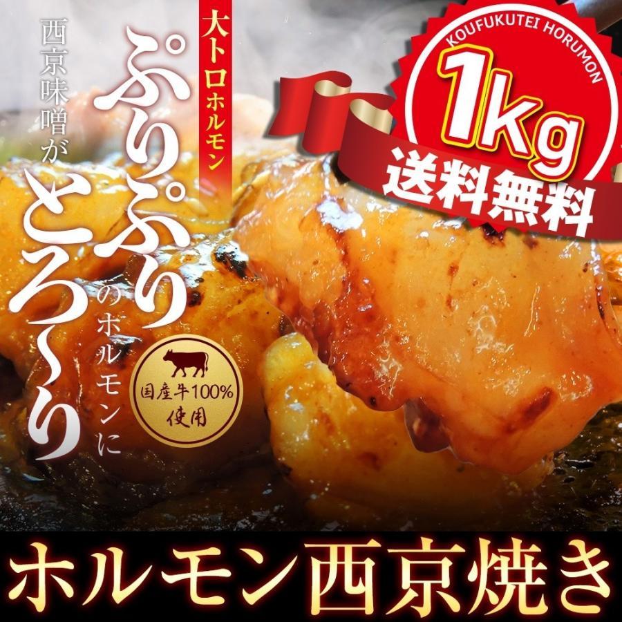 ホルモン 1kg 焼肉 ホルモン焼き お取り寄せグルメ ギフトうちホル  肉 BBQ 牛肉 牛ホルモン  国産牛 大トロ ホルモン 1kg 西京味噌|kofukutei