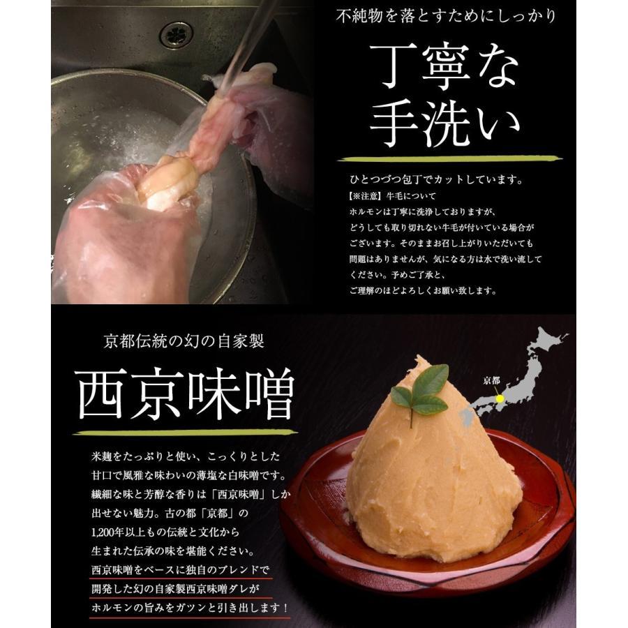 ホルモン 1kg 焼肉 ホルモン焼き お取り寄せグルメ ギフトうちホル  肉 BBQ 牛肉 牛ホルモン  国産牛 大トロ ホルモン 1kg 西京味噌|kofukutei|12