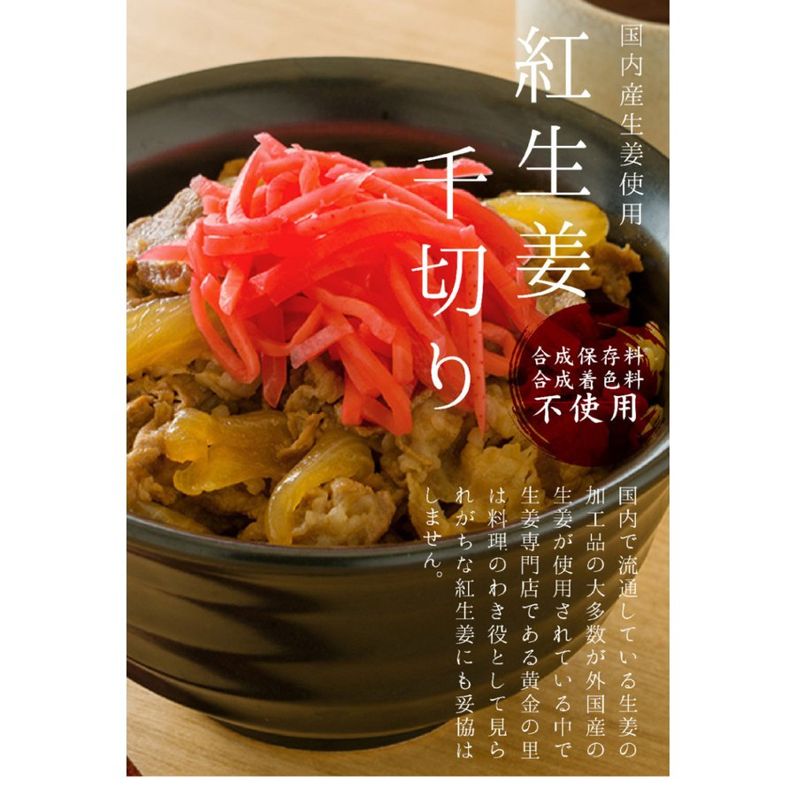 紅生姜 保存