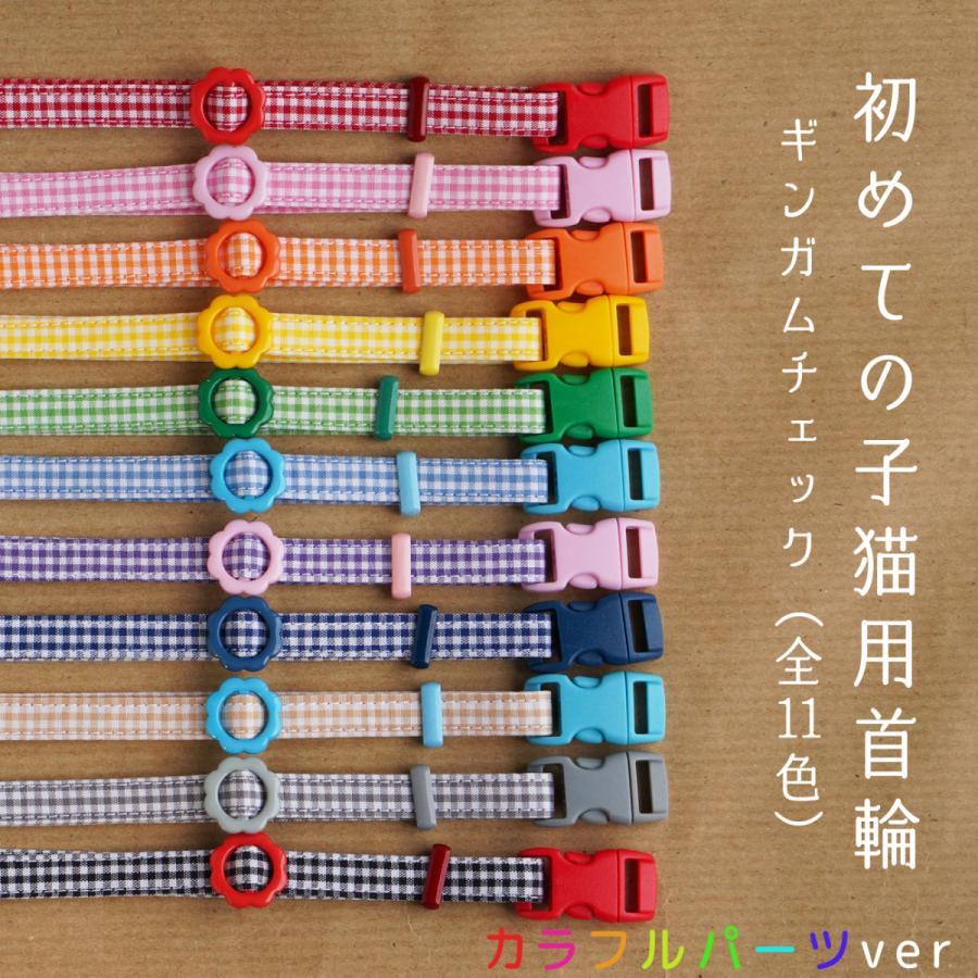 猫用 5☆好評 首輪 ハンドメイド セーフティバックル使用 安売り 軽い カラフルパーツver 全11色 初めての子猫用首輪 ギンガムチェック