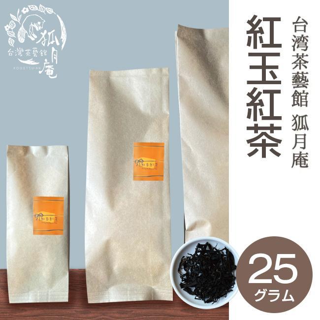 【NHKで放送されました】紅玉紅茶/茶葉 25g kogetsuan
